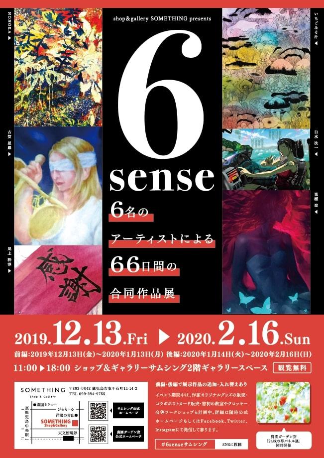 6sense~6名のアーティストによる66日間の合同作品展~