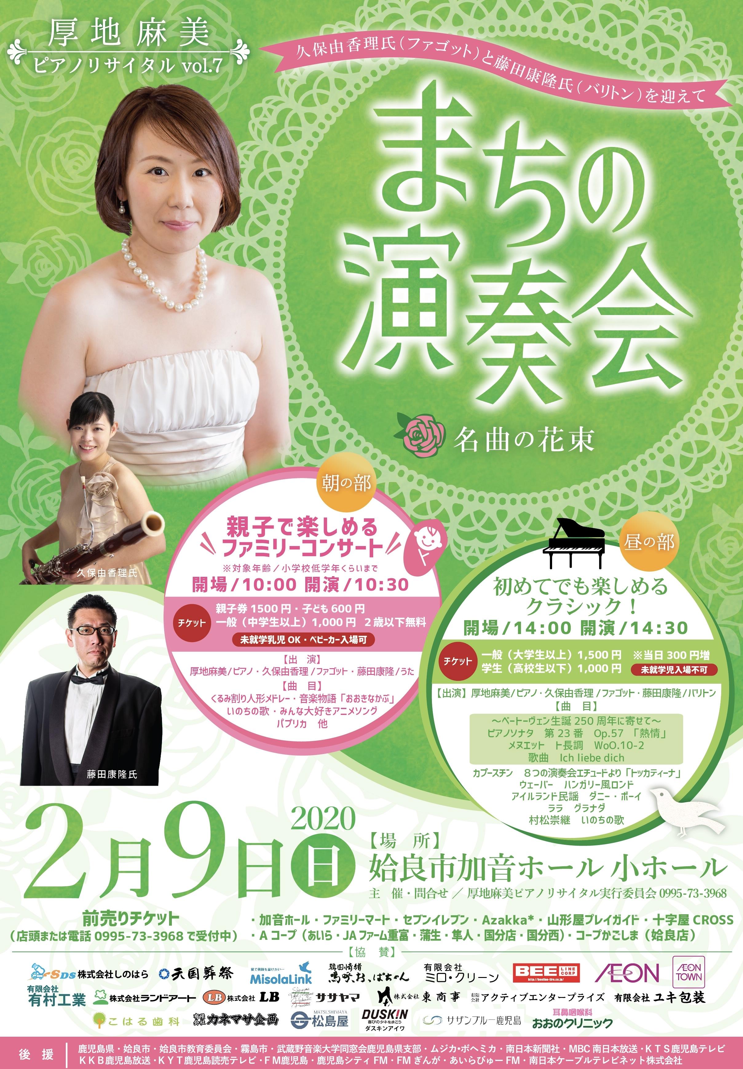 厚地麻美ピアノリサイタルシリーズVol.7 まちの演奏会