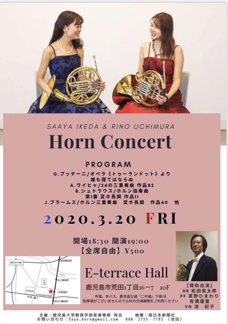 Horn Concert ※中止になりました