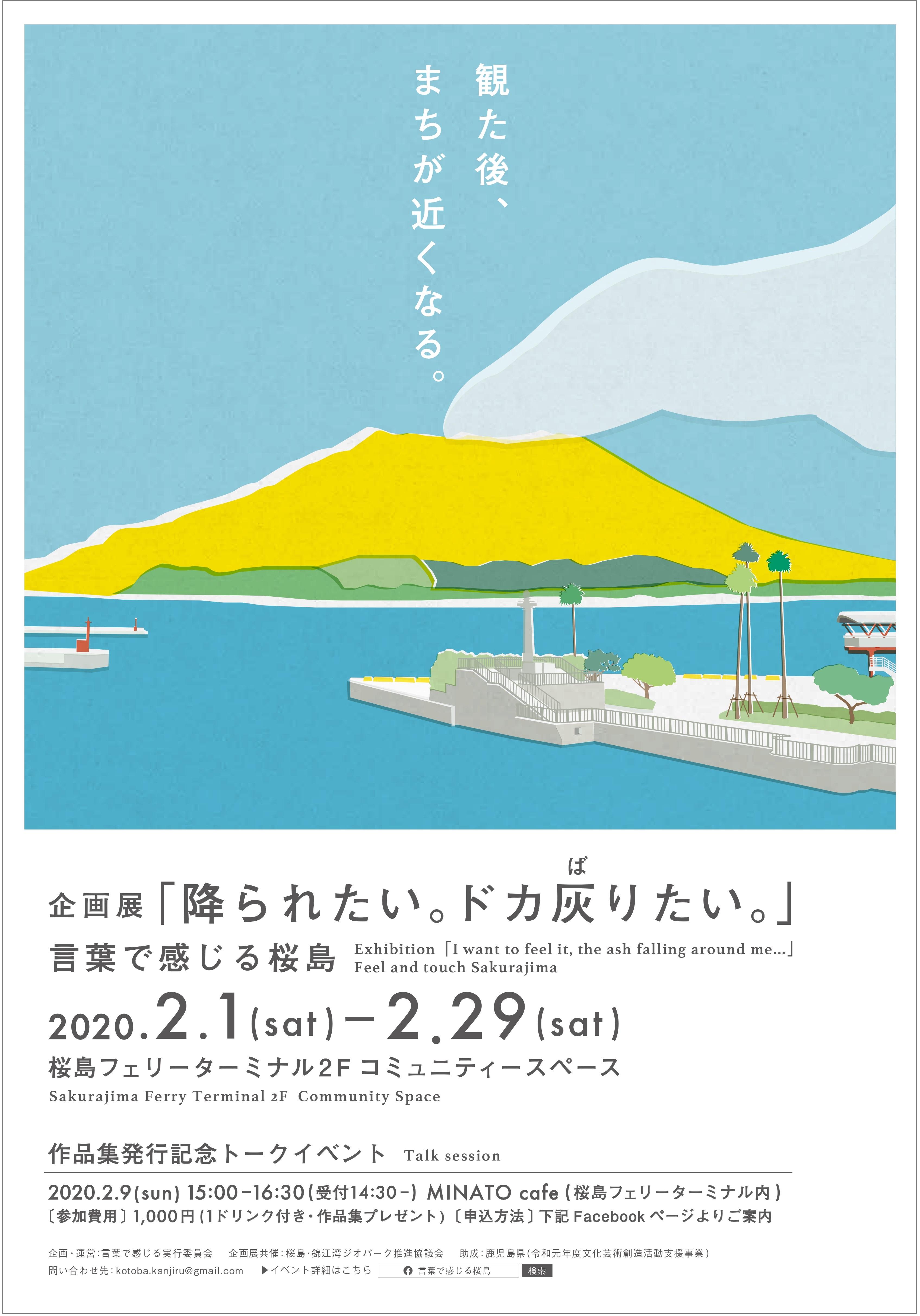 トークイベント「降られたい。ドカ灰りたい」~言葉で感じる桜島~ at MINATOカフェ