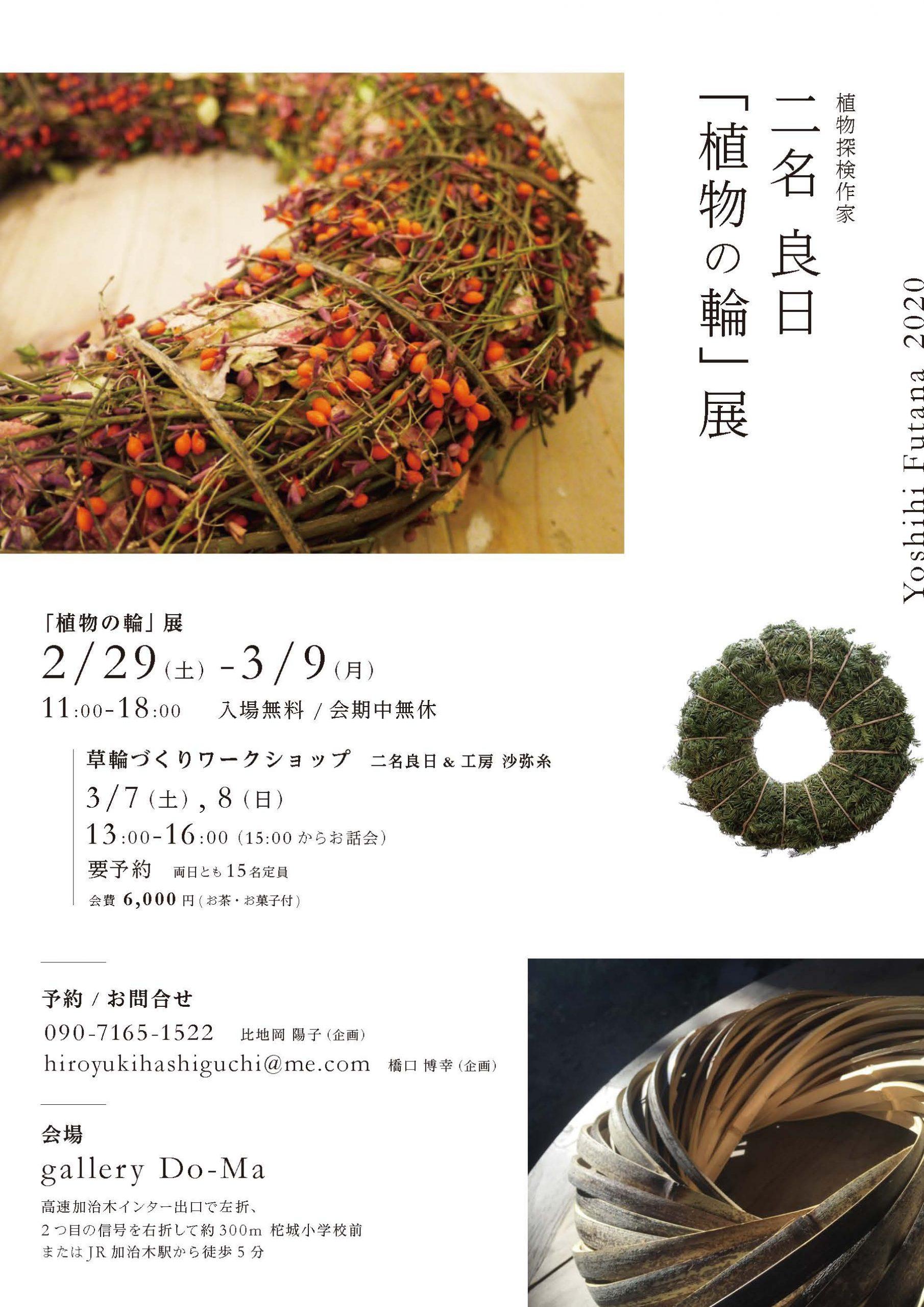 二名良日 「植物の輪」展