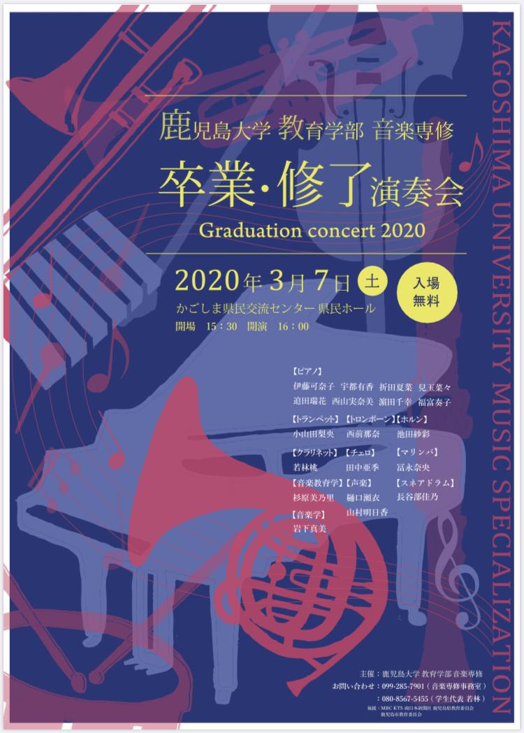 鹿児島大学教育学部音楽専修 卒業・修了演奏会 ※中止になりました