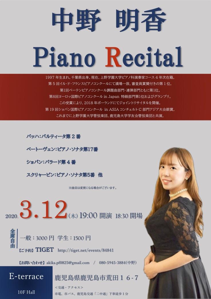 中野 明香ピアノリサイタル