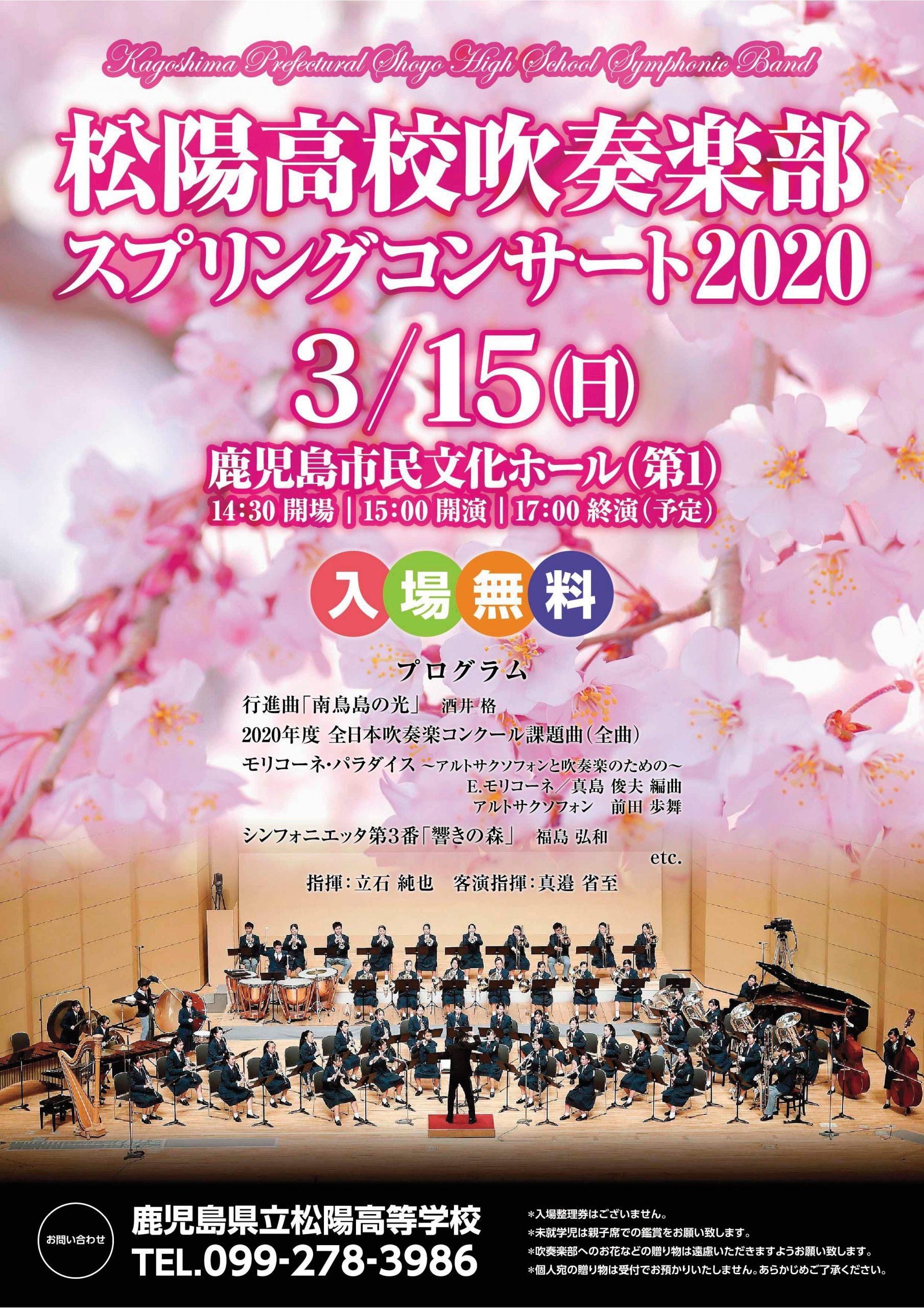 鹿児島県立松陽高等学校吹奏楽部 スプリングコンサート2020 ※中止になりました