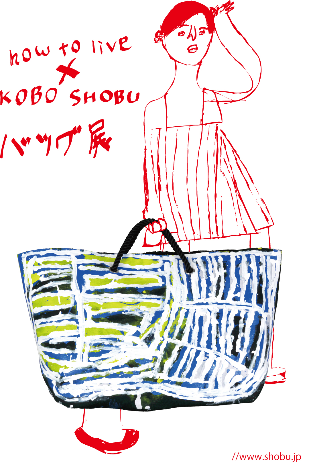 how to live × KOBO SHOBU バッグ展