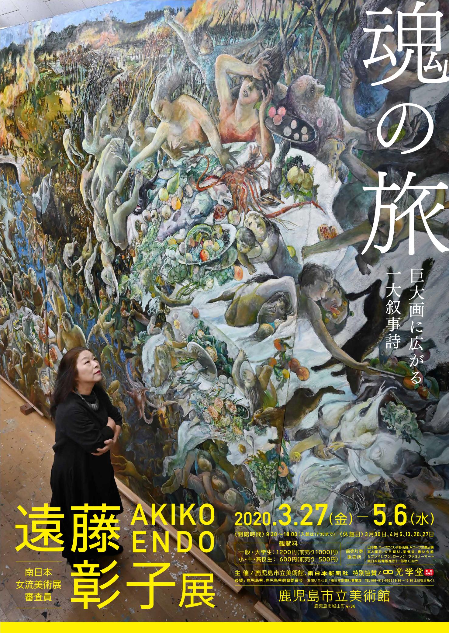 魂の旅 遠藤彰子展~巨大画に広がる一大叙事詩~※来春へ延期になりました