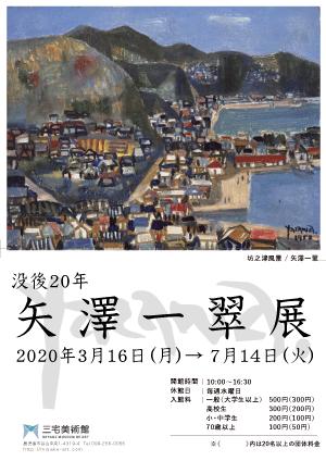没後20年矢澤一翠展 ※臨時休館のため、7/5(日)までとなりました。