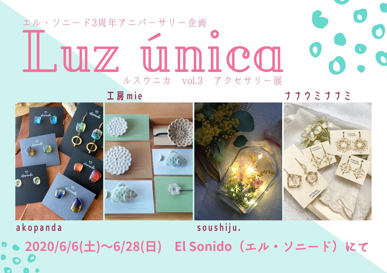 Luz única ルス ウニカ vol.3 アクセサリー展