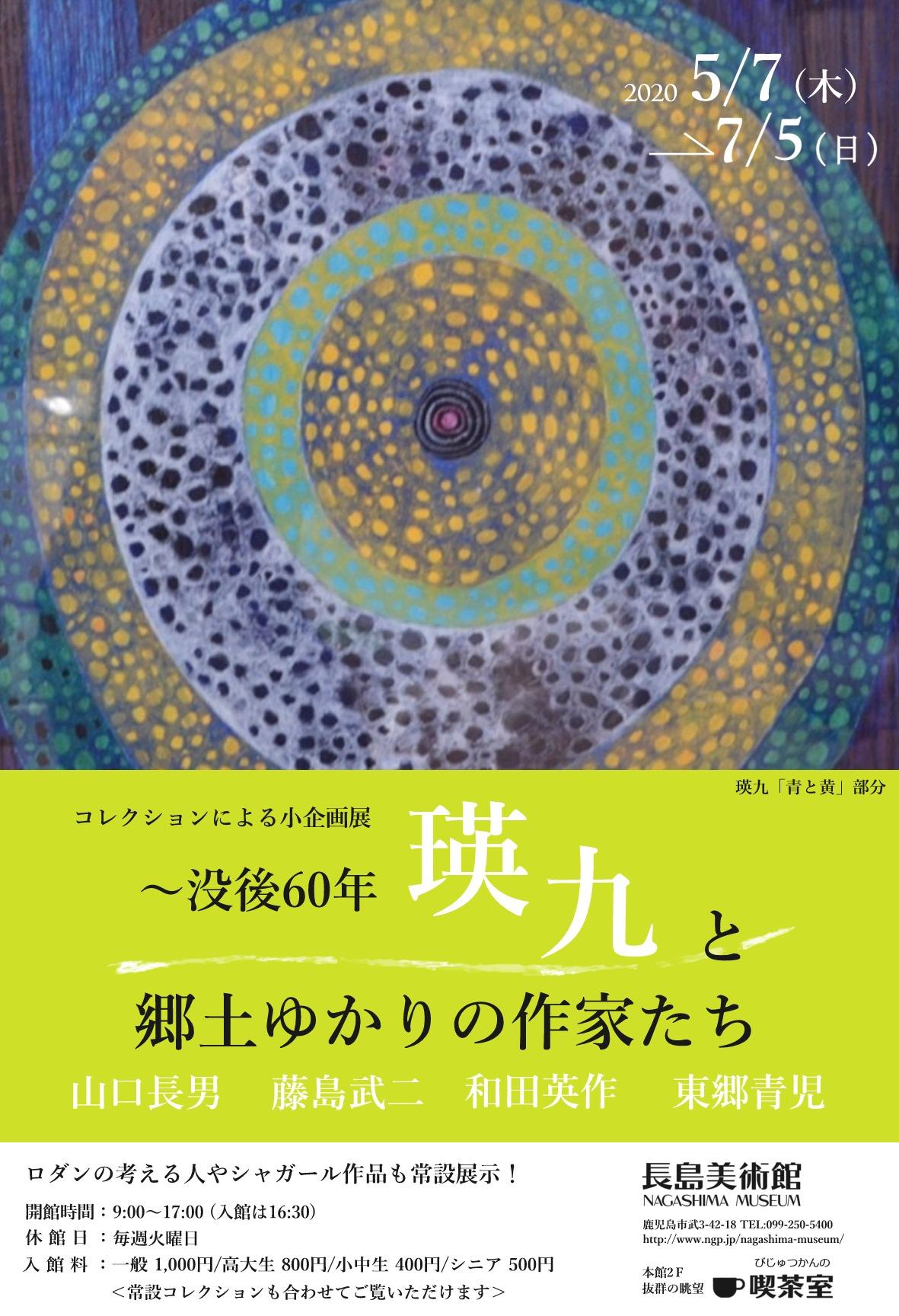 コレクションによる小企画展 「~没後60年 瑛九と郷土ゆかりの作家たち」