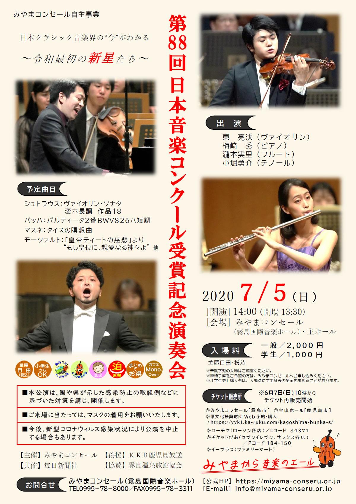 """日本クラシック音楽界の""""今""""がわかる「第88回日本音楽コンクール受賞記念演奏会~令和最初の新星たち~」"""