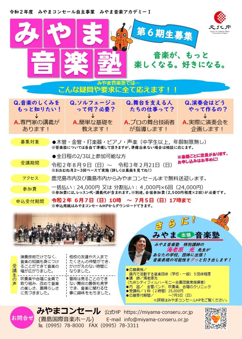 【受講生募集!】第6期「みやま音楽塾」~音楽が、もっと楽しくなる、好きになる~   ※募集受付終了 詳しくは主催者へお問い合わせ下さい。