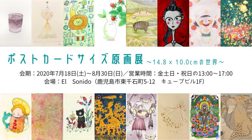 ポストカードサイズ原画展~14.8 ×10.0cmの世界~