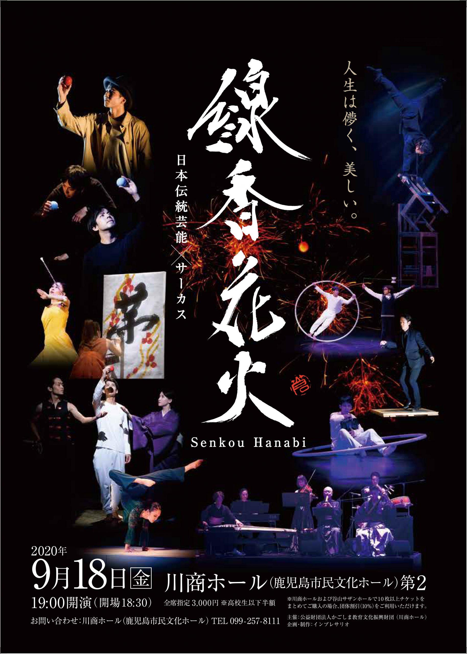 日本伝統芸能×サーカス「線香花火」