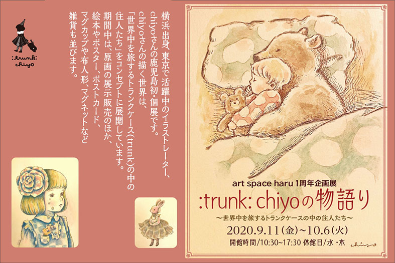 art space&shop haru 1周年記念企画展 :trunk: chiyoの物語り 〜世界中を旅するトランクケースの住人たち〜