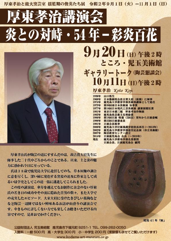 厚東孝治講演会「炎との対峙・54年ー彩炎百花」