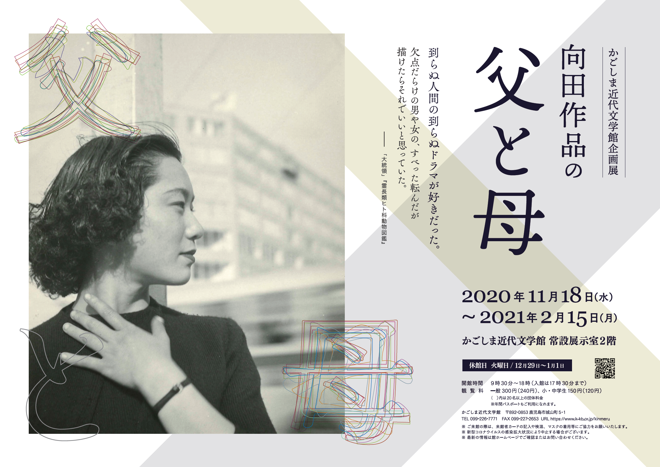 かごしま近代文学館企画展「向田作品の父と母」