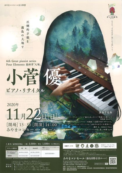 グレートピアニストシリーズ第6弾 小菅優 ピアノ・リサイタル~Four Elements 最終章「大地」~