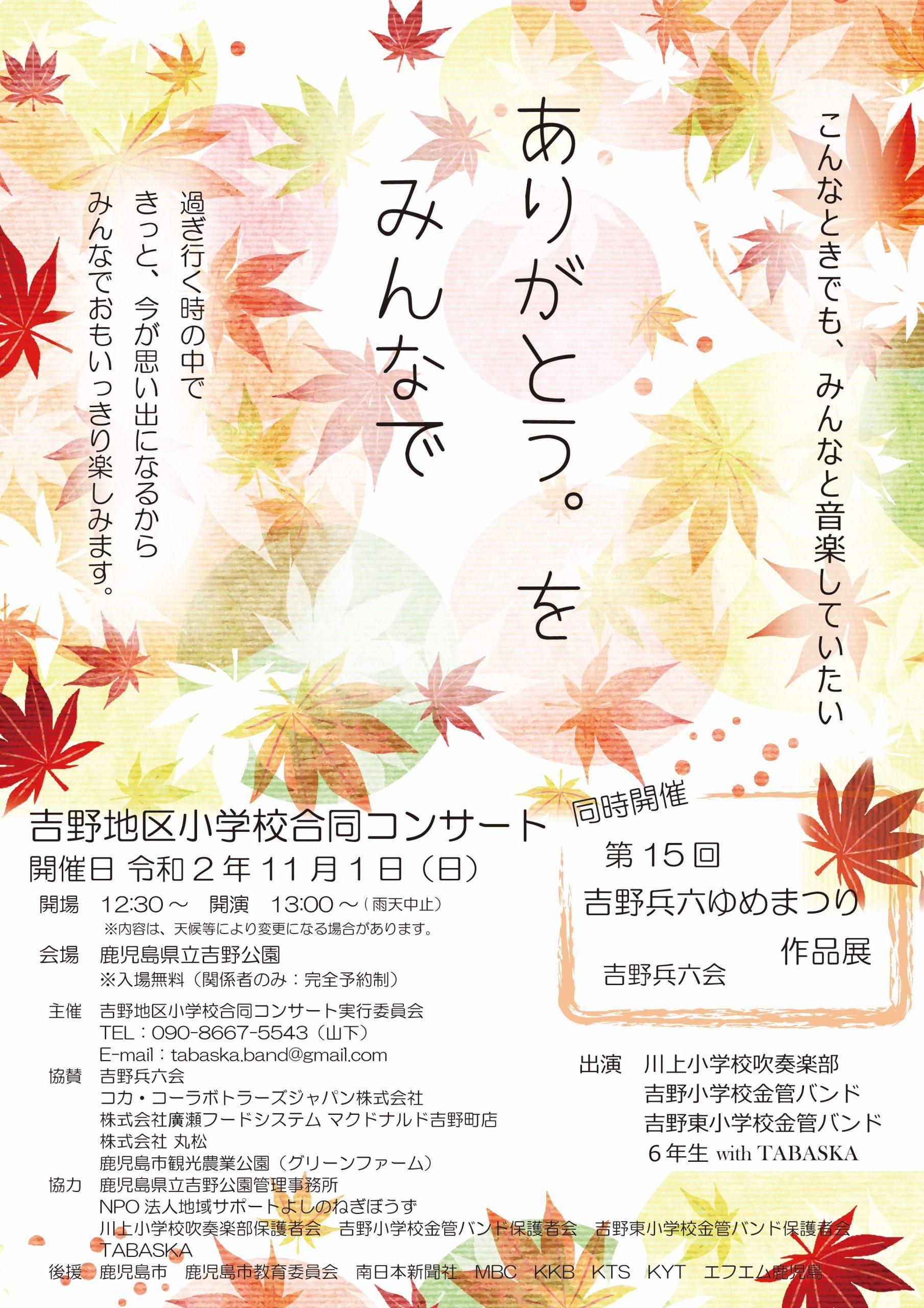 吉野地区小学校合同コンサート