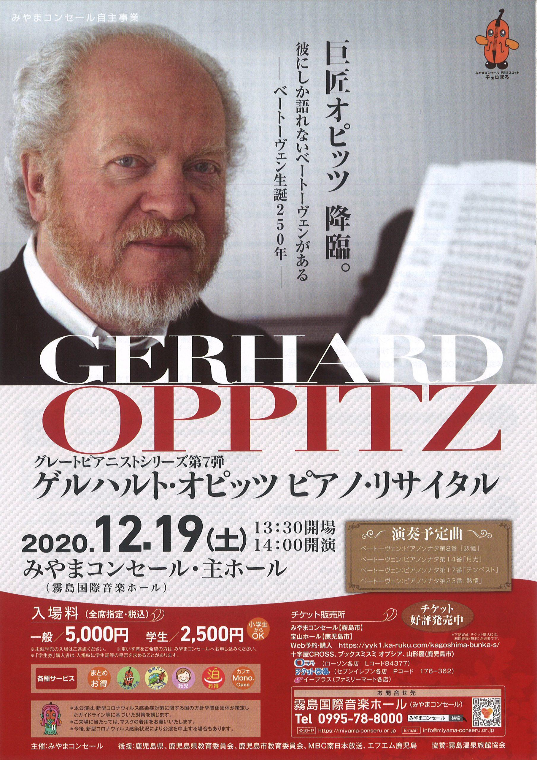 グレートピアニストシリーズ第7弾  ゲルハルト・オピッツ ピアノ・リサイタル
