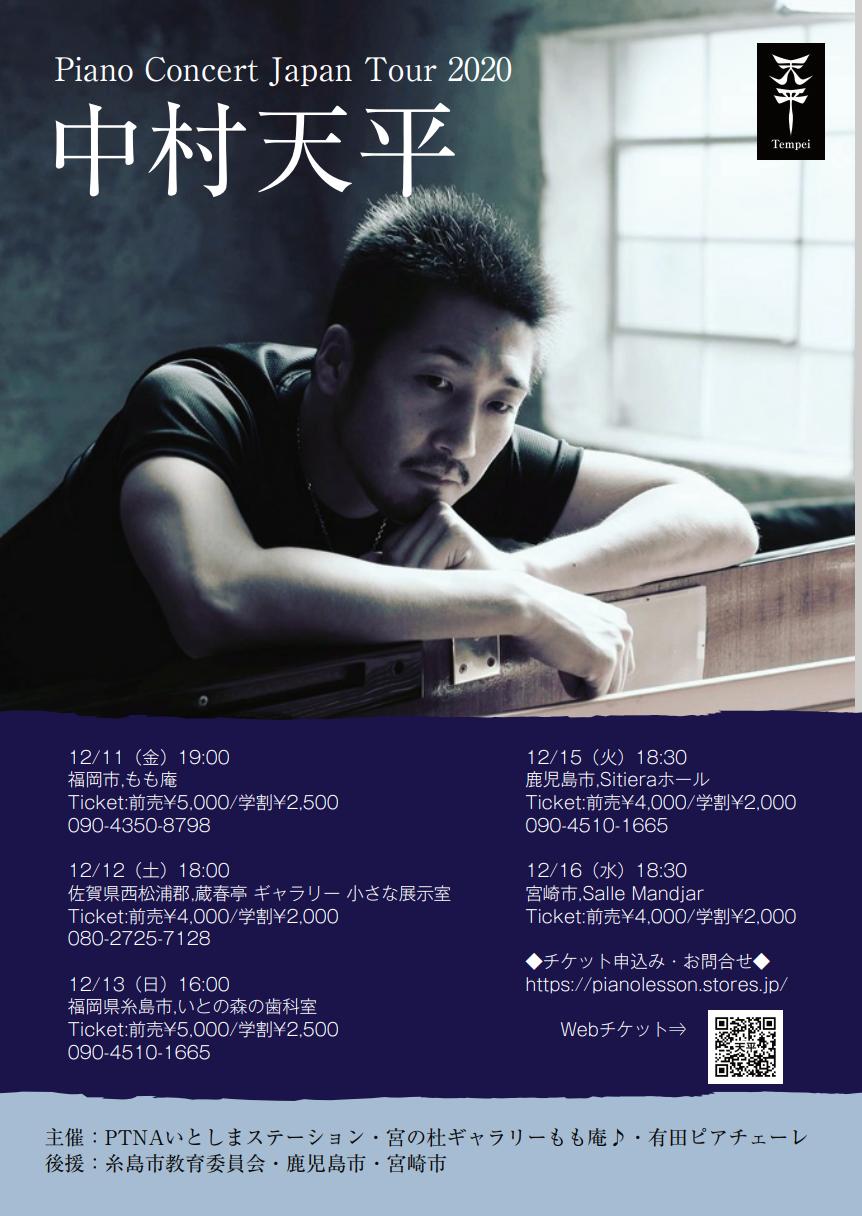 中村天平 JAPAN TOUR ピアノコンサート in 鹿児島