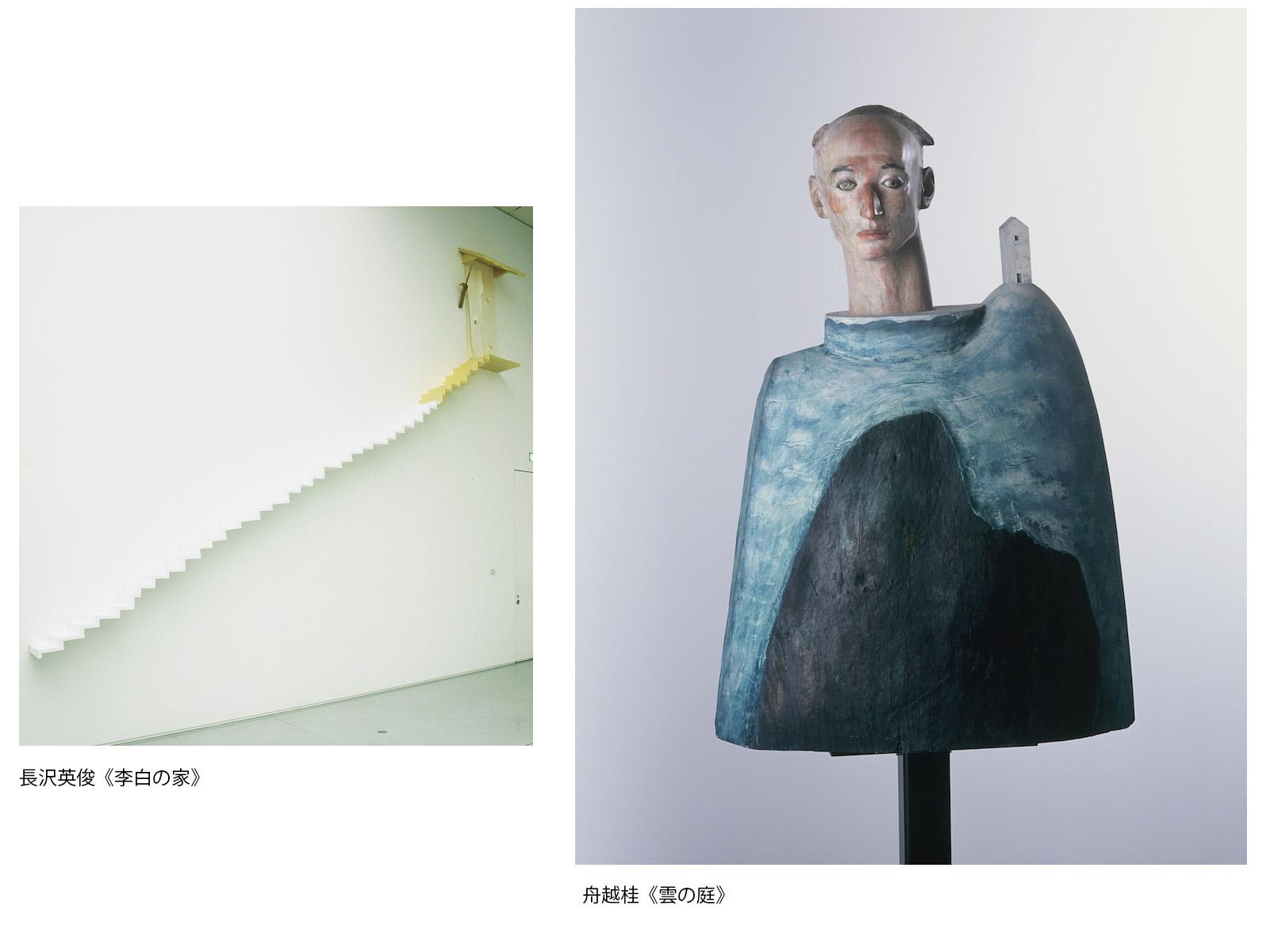 冬のコレクション展