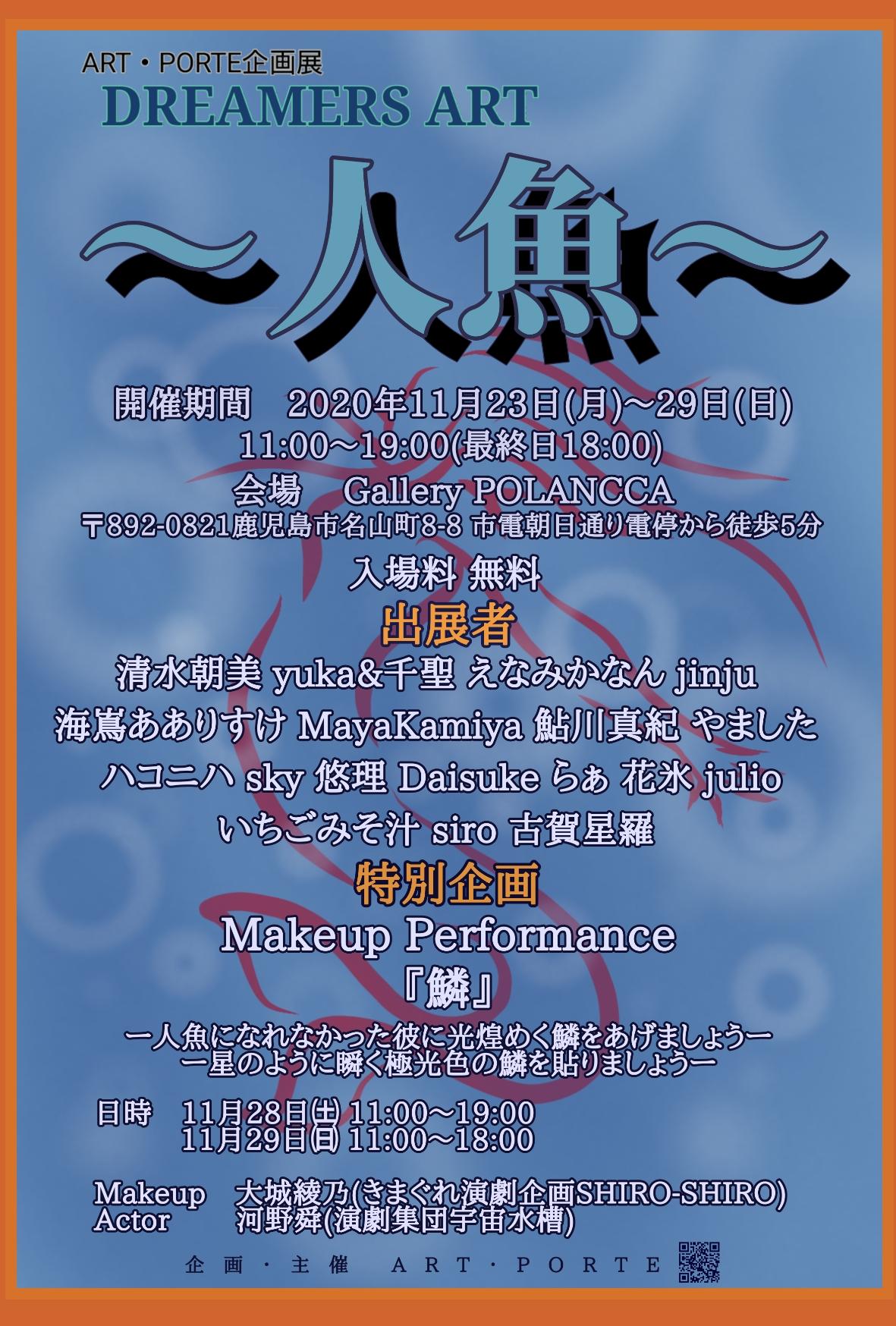 ART・PORTE企画展 DREAMERS ART ~人魚~