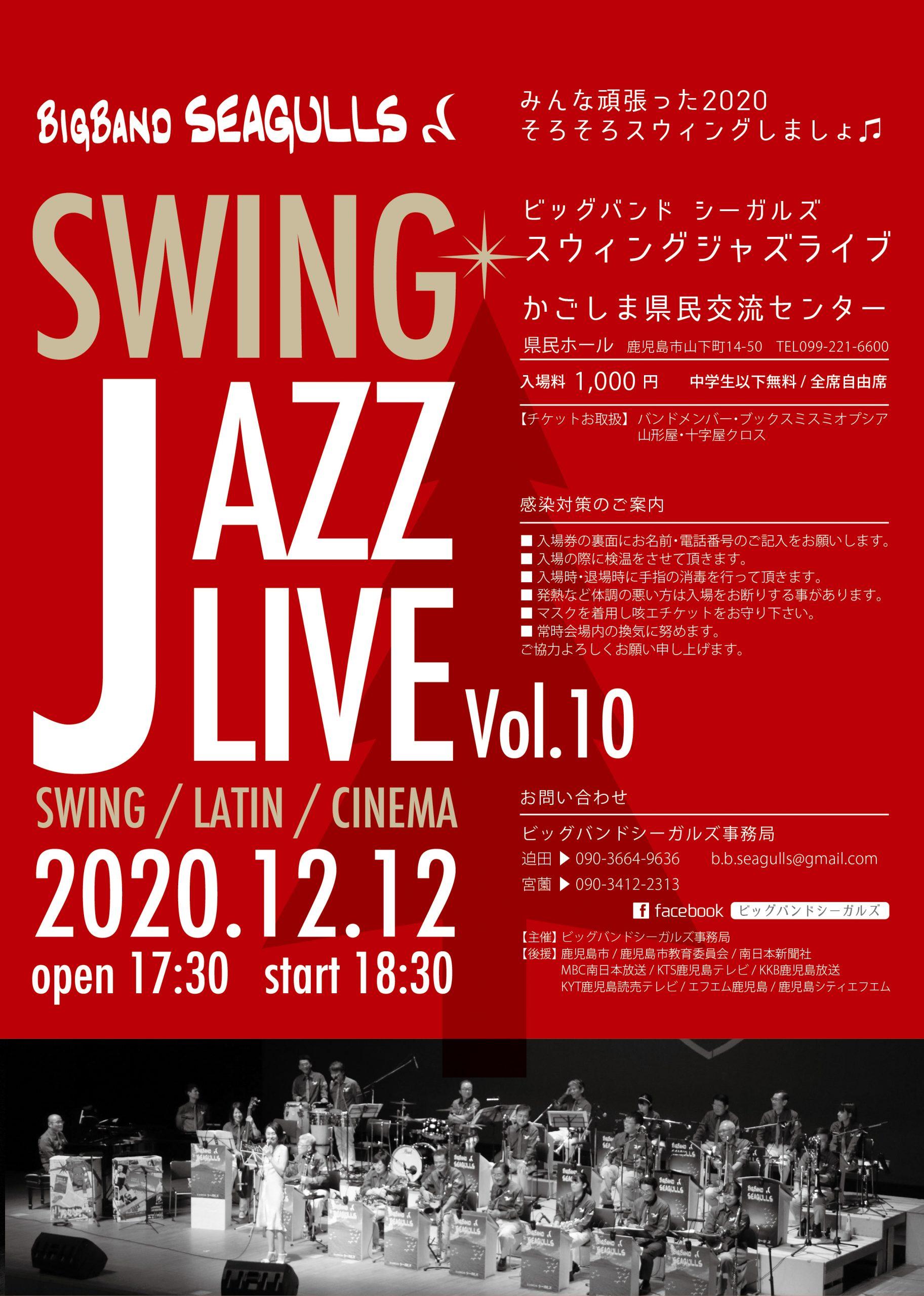 ビッグバンド シーガルズ スウィングジャズライブ Vol.10