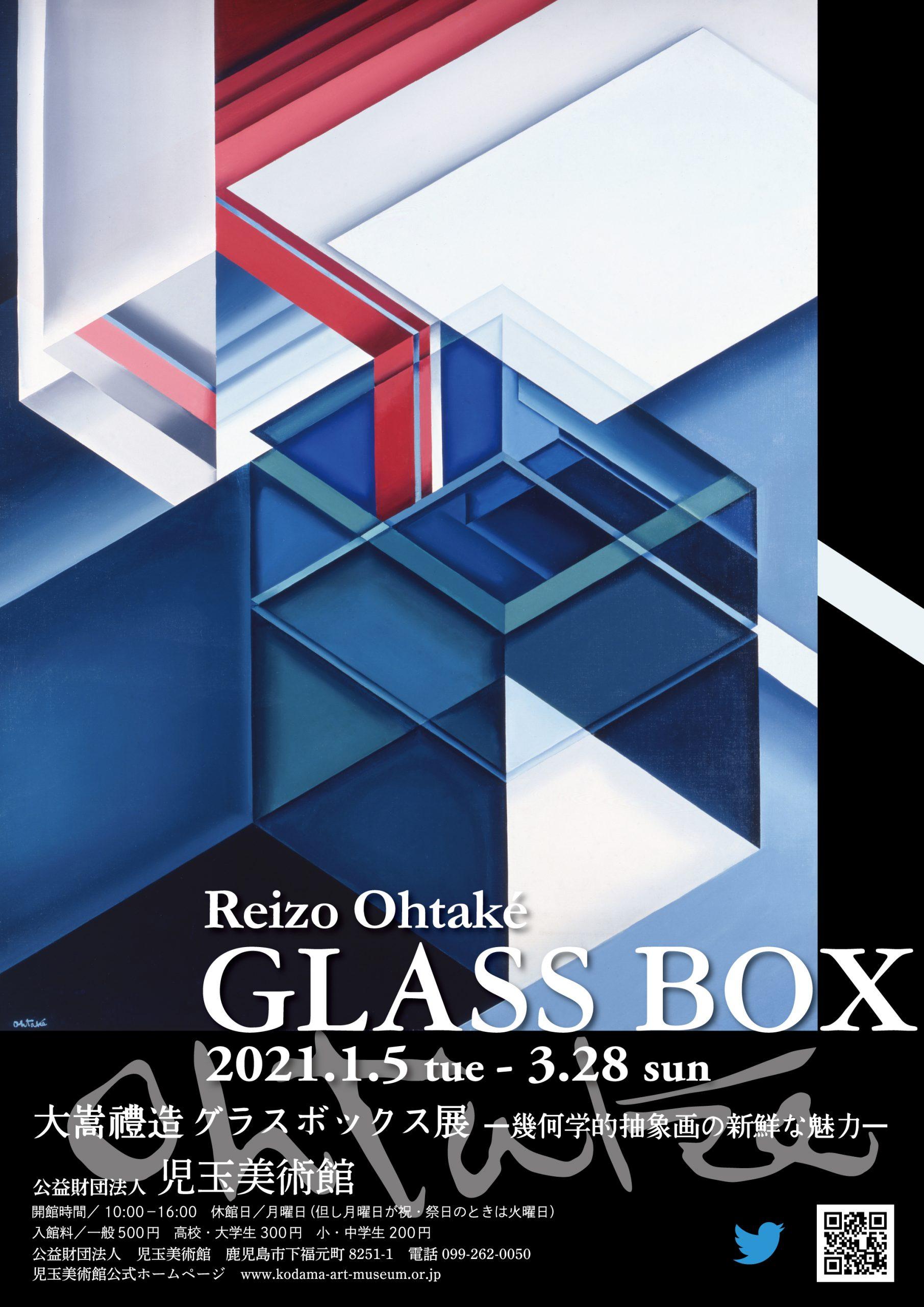大嵩禮造グラスボックス展―幾何学的抽象画の新鮮な魅力―
