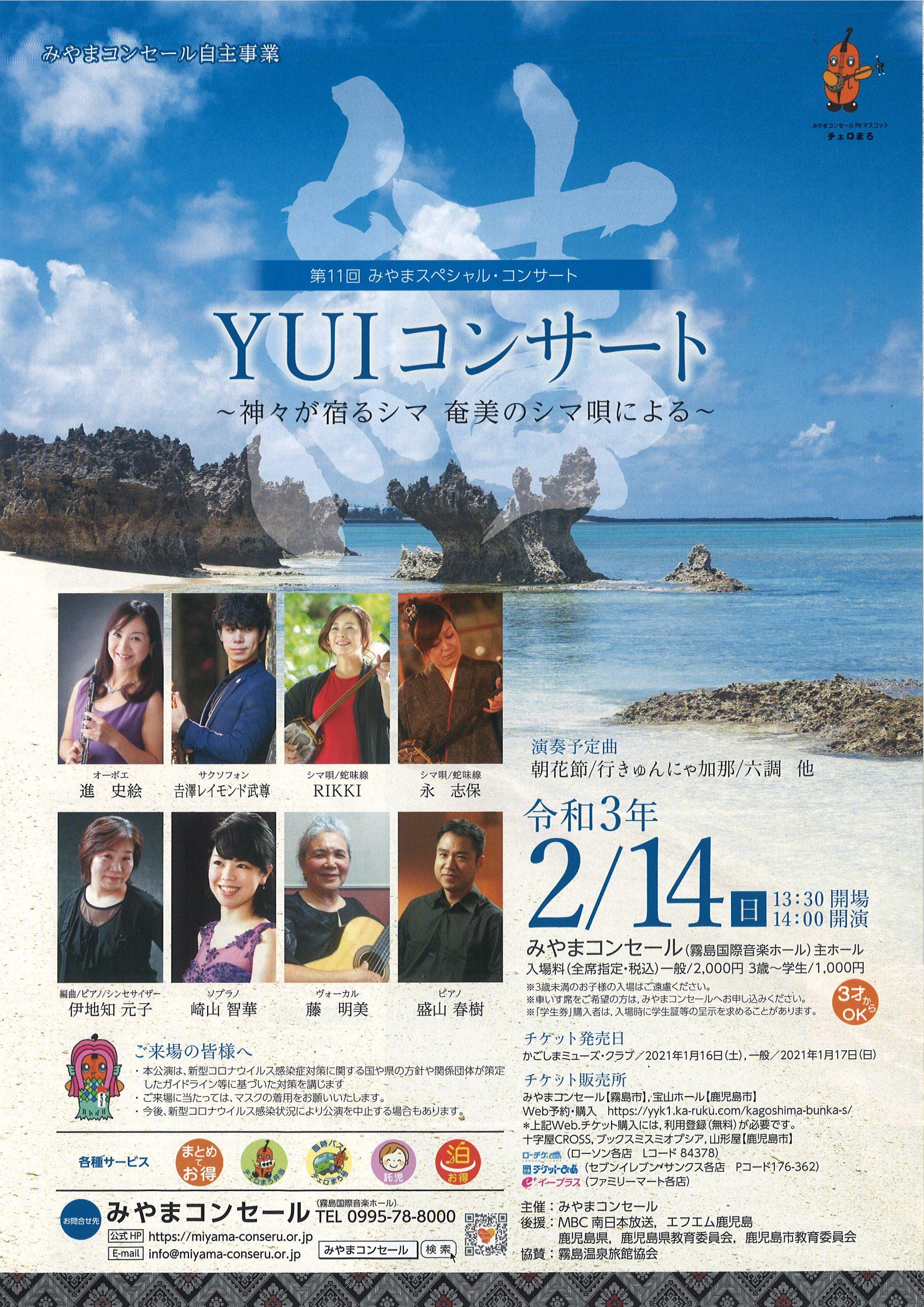 第11回みやまスペシャルコンサート 「結(YUI)コンサート~神々が宿るシマ 奄美のシマ唄による~」
