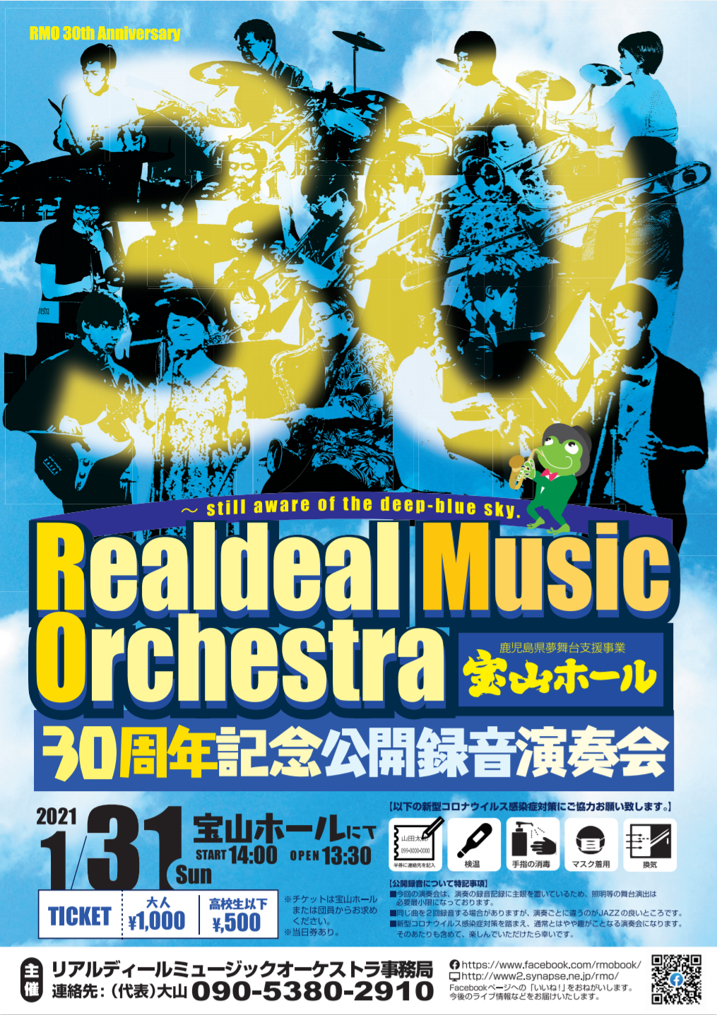 Realdeal Music Orchestra 30周年記念公開録音演奏会