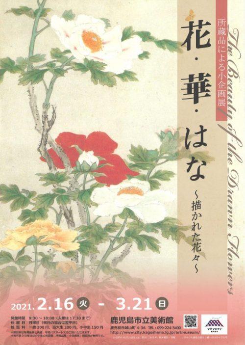 小企画展「花・華・はな~描かれた花々~」