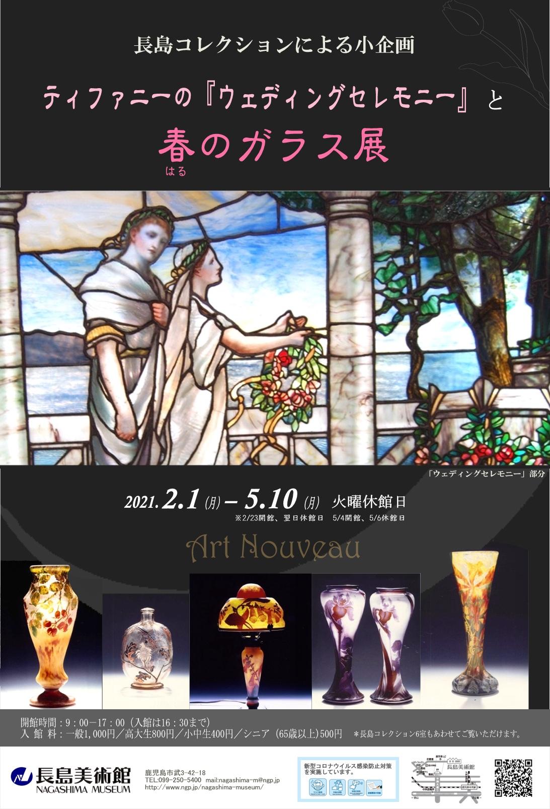 長島コレクションによる小企画 ティファニーの「ウェディングセレモニー」と春のガラス展