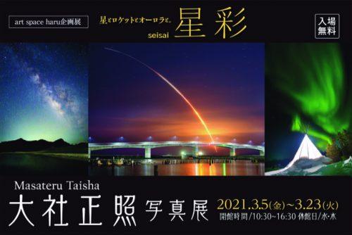 ハル企画展「〜星とロケットとオーロラと。星彩〜大社正照写真展」