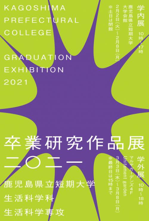 鹿児島県立短期大学 生活科学科生活科学専攻 卒業研究作品展2021