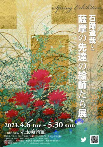 石踊達哉と薩摩の先達の絵師たち展