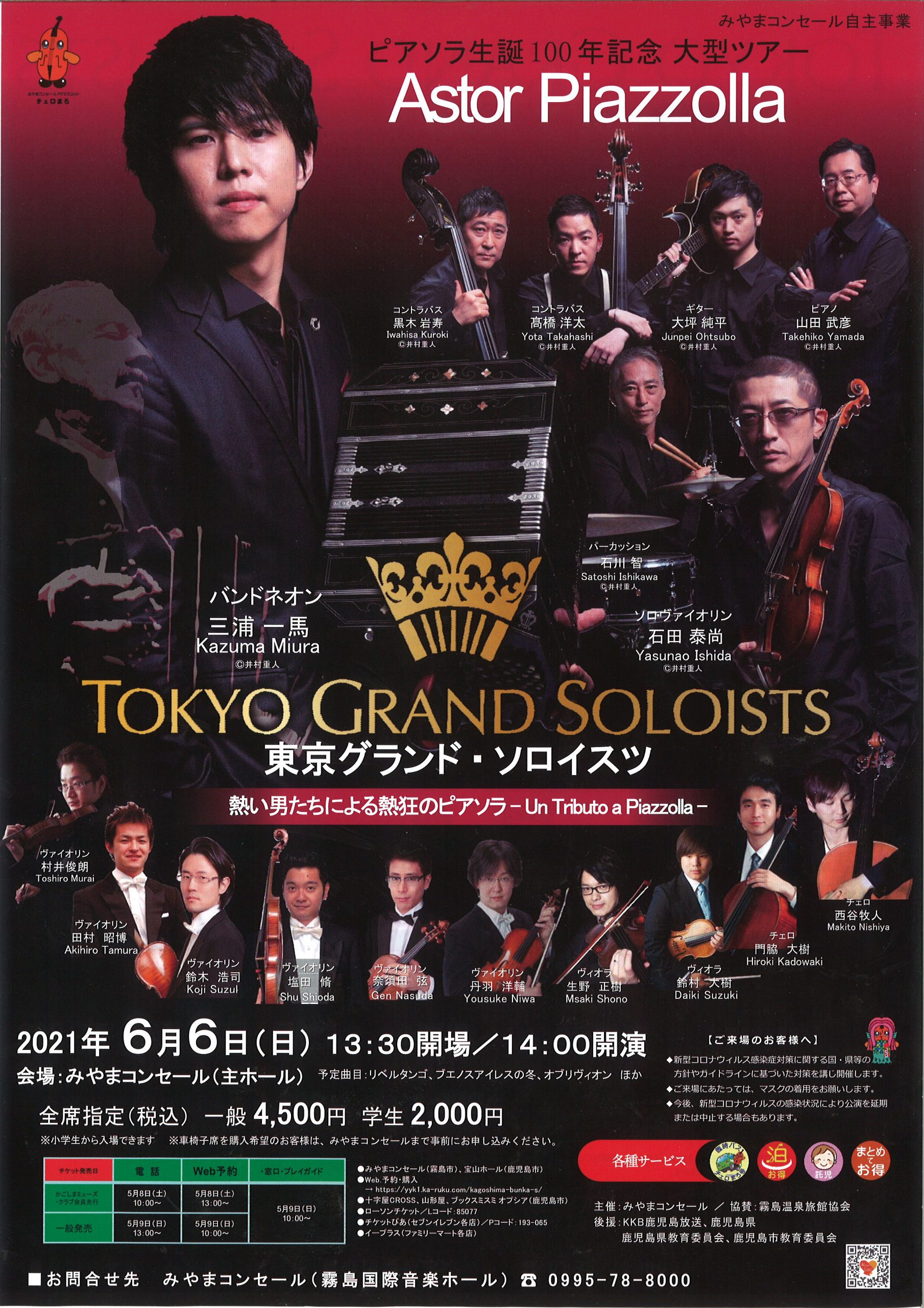 東京グランド・ソロイスツ 熱い男たちによる熱狂のピアソラ ―Un Tributo a Piazzolla―