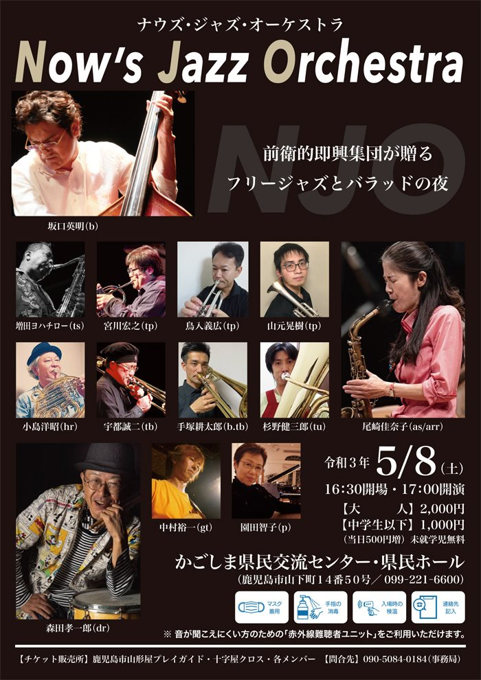 Now's Jazz Orchestra コンサート