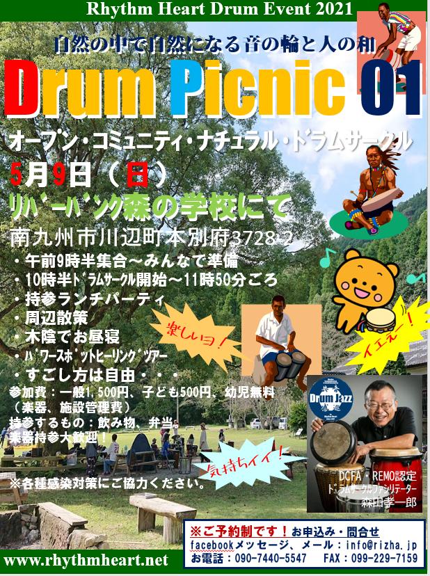 Drum Picnic 01