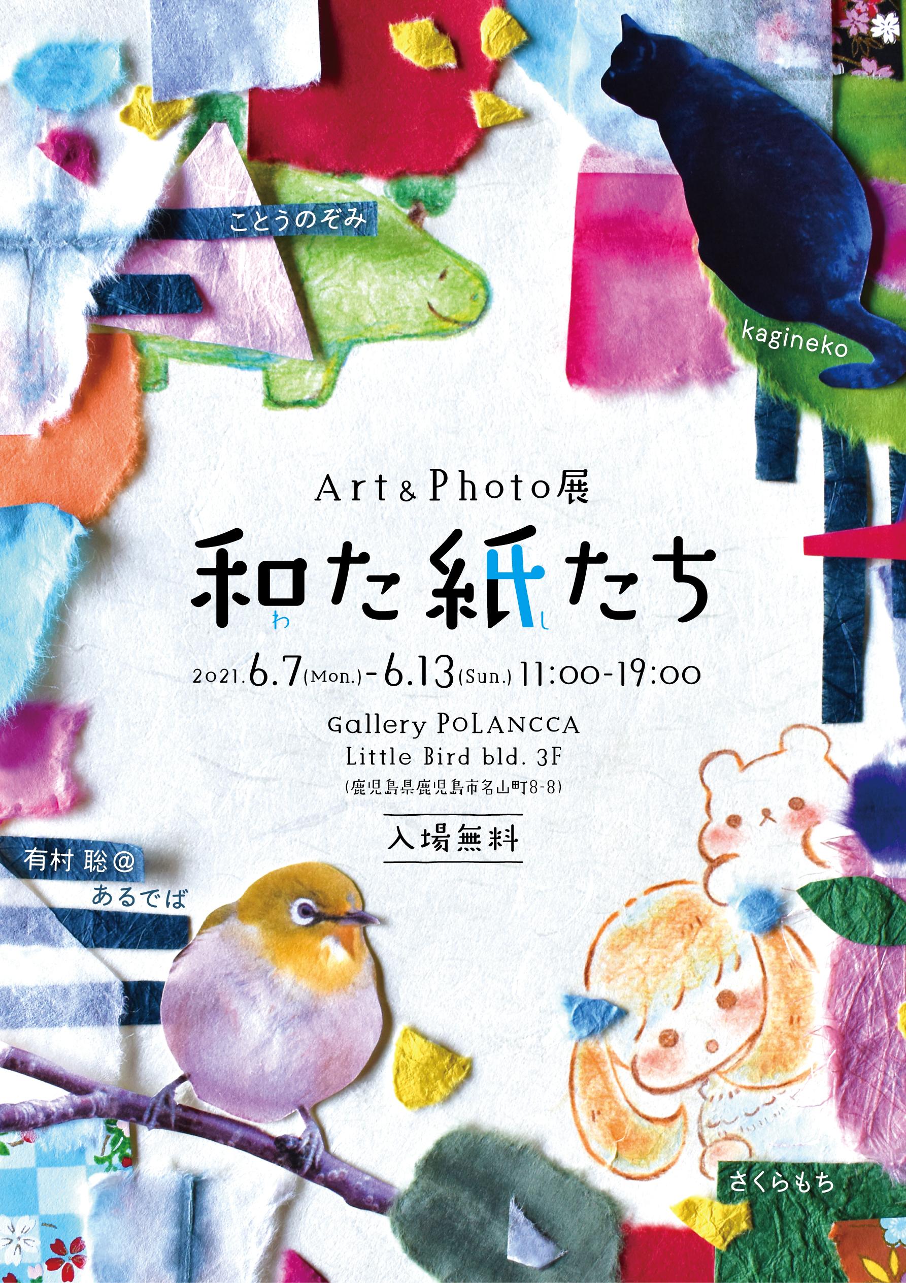Art&Photo展「和た紙たち」