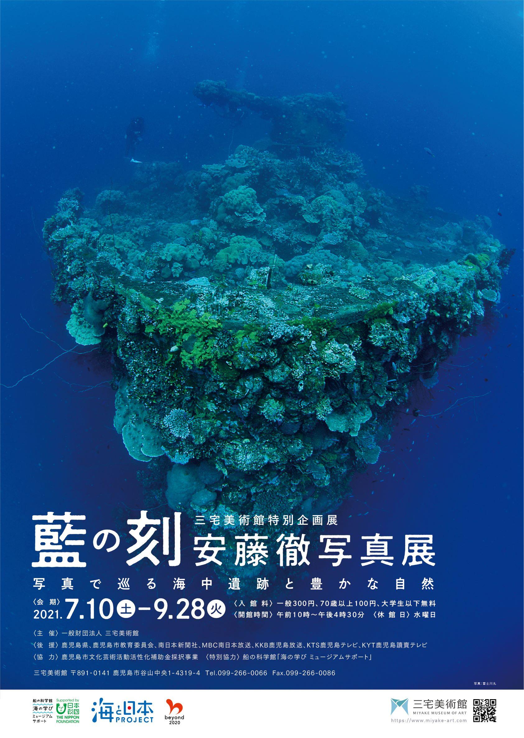 【9月18日(土)より再開】安藤徹写真展「藍の刻」-写真で巡る海中遺跡と豊かな自然ー