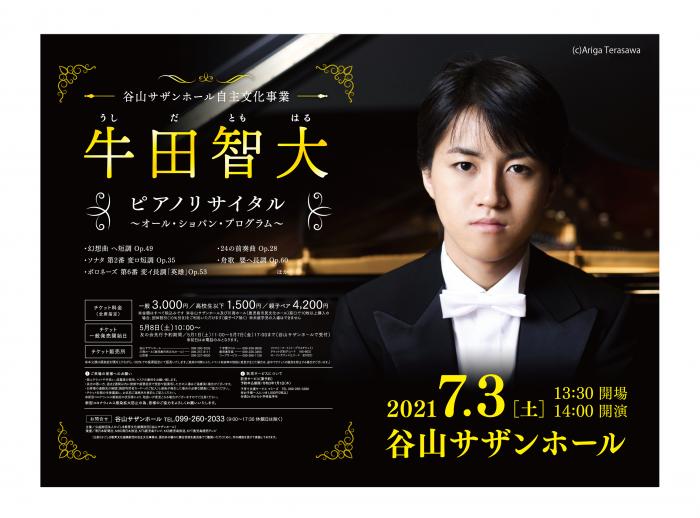 牛田智大ピアノリサイタル~オール・ショパン・プログラム~