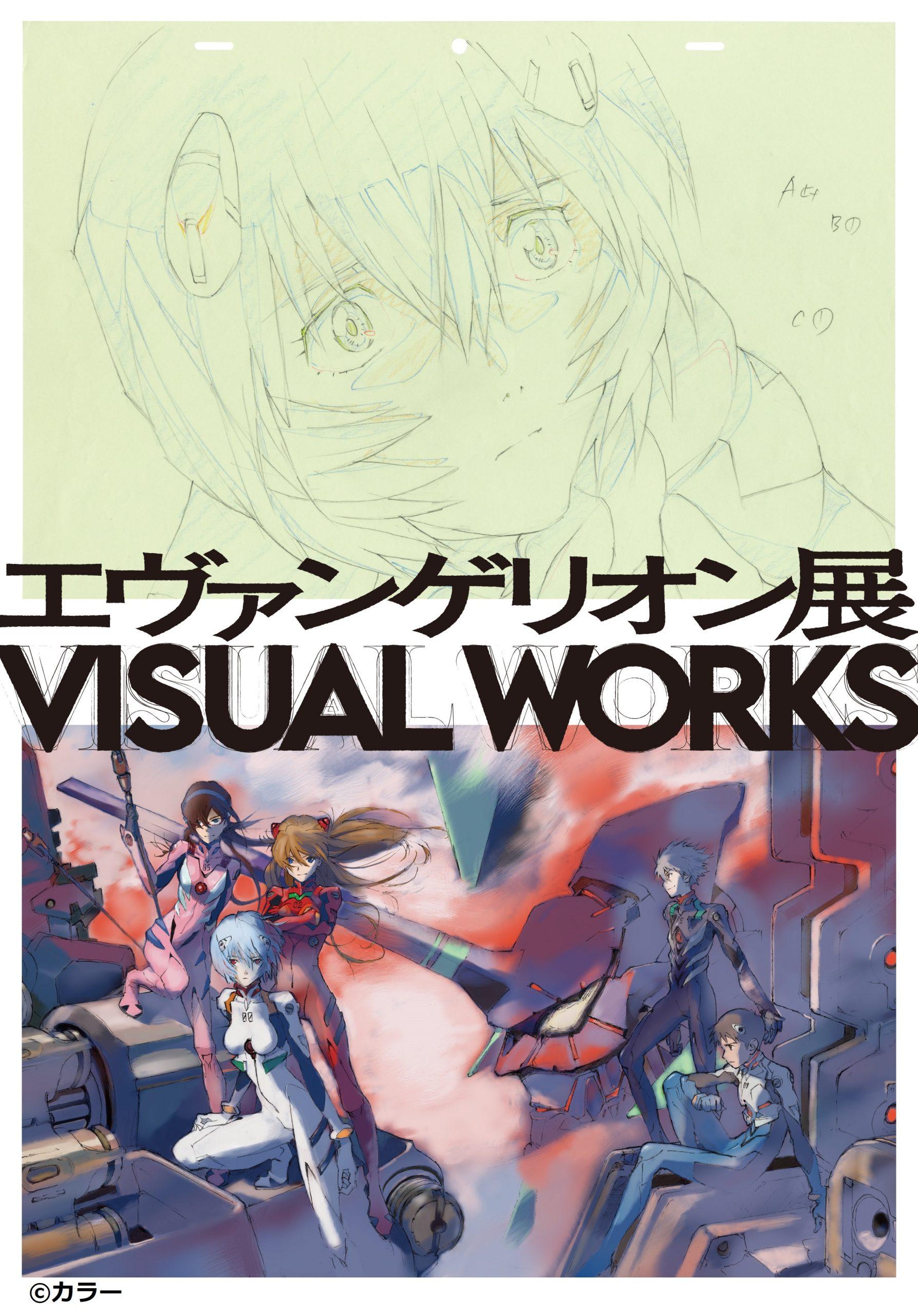エヴァンゲリオン展 VISUAL WORKS