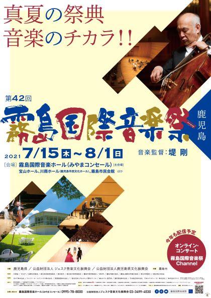 第42回霧島国際音楽祭2021