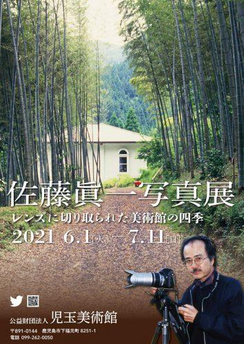 佐藤眞一写真展―レンズに切り取られた美術館の四季―