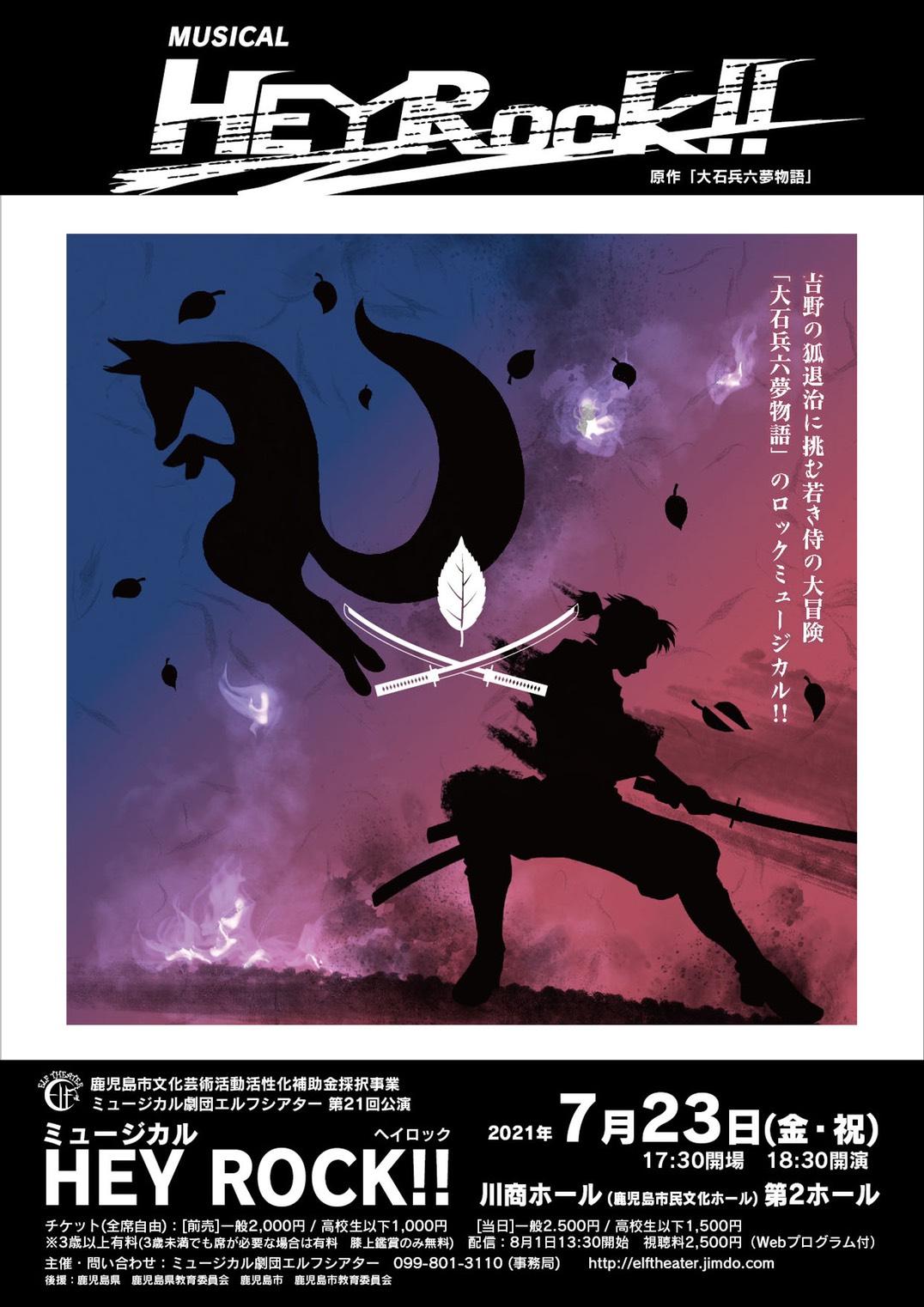 ミュージカル劇団エルフシアター第21回公演 ミュージカル「HEY ROCK!!」