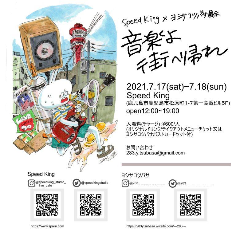 ヨシサコツバサ個展「音楽よ街に帰れ」