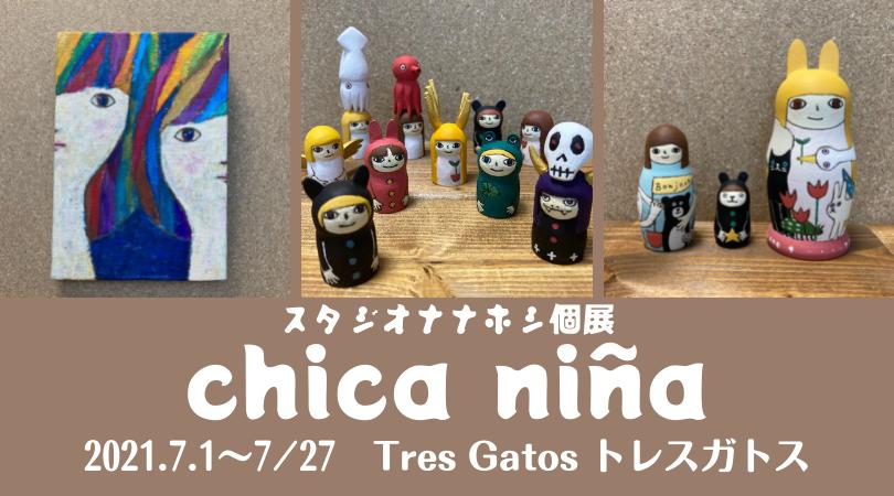スタジオナナホシ個展「chica niña」