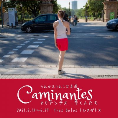 うえかまりえこ写真展「Caminantes カミナンテス 歩く人たち」