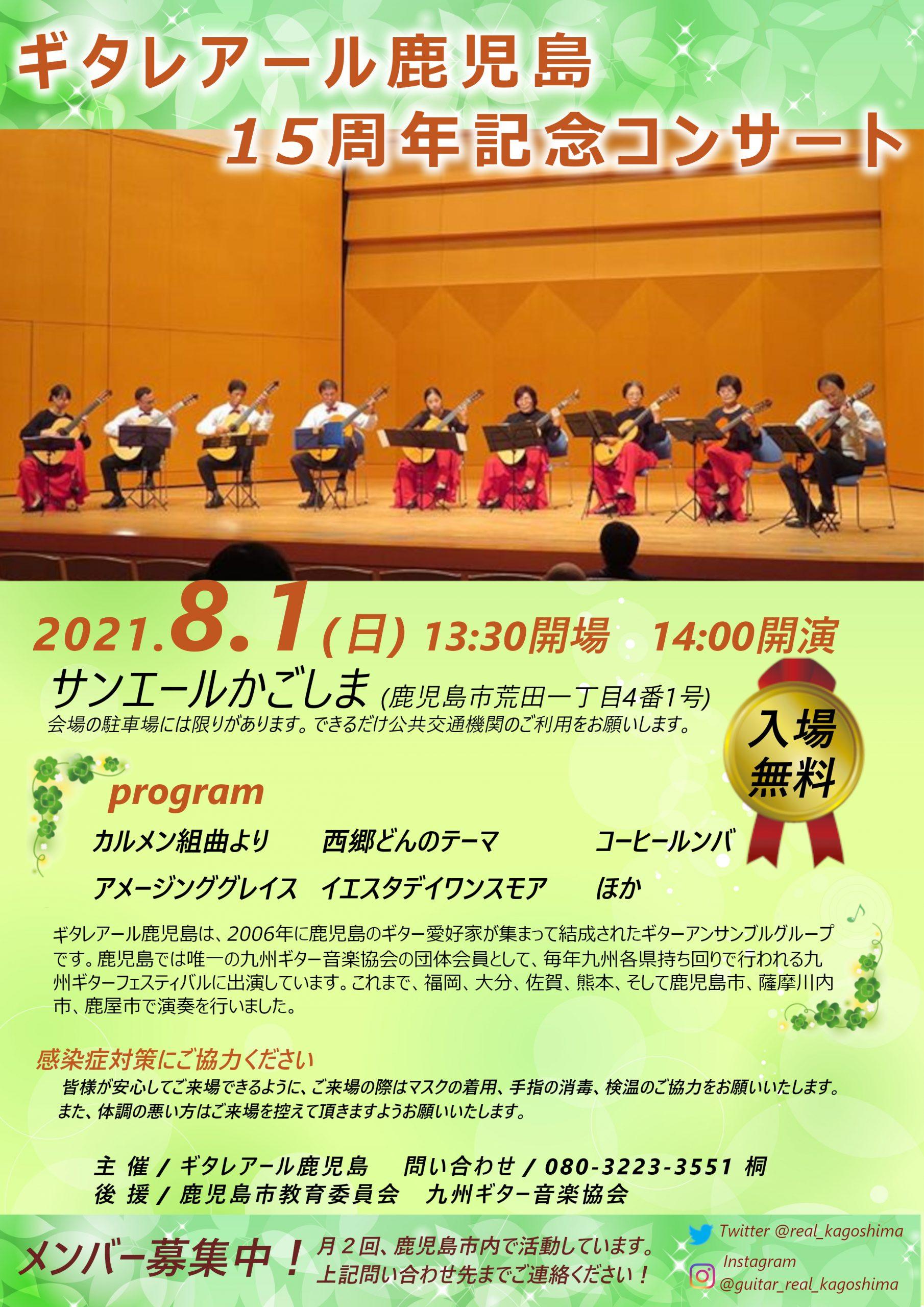 ギタレアール鹿児島15周年記念コンサート
