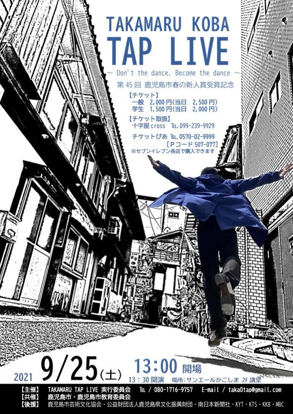 第45回 鹿児島市春の新人賞受賞記念 TAKAMARU KOBA TAP LIVE